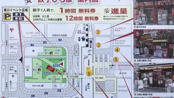 宇都宮餃子館の駐車場地図