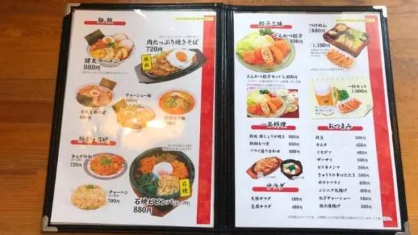 宇都宮餃子館 東口駅前イベント広場店の食事メニュー