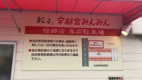 宇都宮みんみん宿郷店の駐車場案内