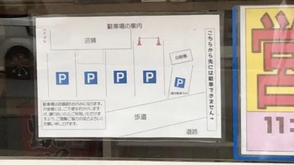 ばそきや 鶴田店の駐車場
