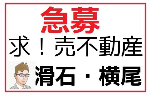 急募・売り不動産滑石横尾
