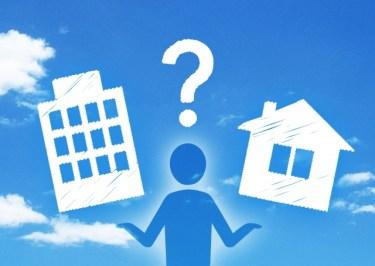 購入するならどっち!?マンションと一戸建てを徹底比較!