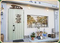 不言亭は藤崎八旛宮の参道沿いにあります。