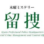 遺留捜査4主題歌は小田和正「小さな風景」歌詞の意味と発売日はいつ?