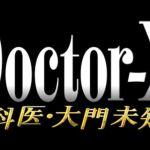 ドクターX 2017年5期の脚本家はあの3人が担当!原作やあらすじキャスト情報!