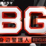 BG~身辺警護人~主題歌(OP/ED)挿入歌・サントラ(BGM)音楽情報