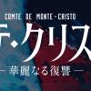 モンテ・クリスト伯―華麗なる復讐―主題歌(OP/ED)挿入歌・サントラ(BGM)音楽情報