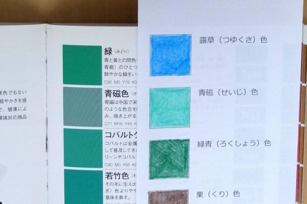 にほんの色鉛筆 青磁色