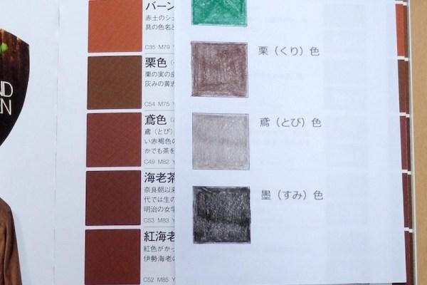 にほんの色鉛筆 鳶色