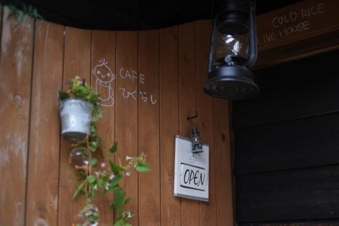 川根温泉笹間渡駅|CAFEひぐらし