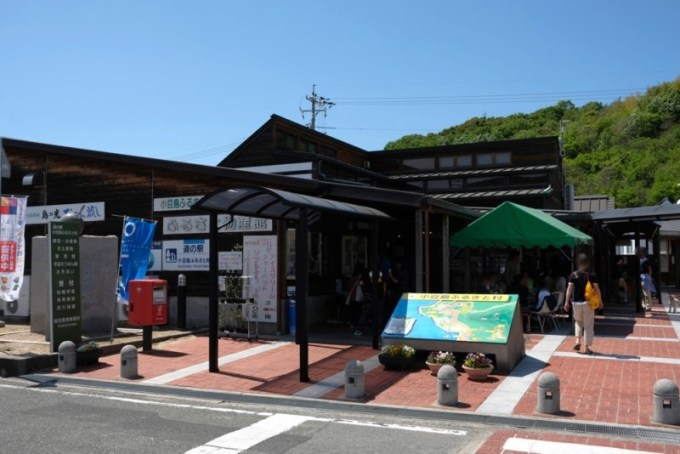 [道の駅]小豆島ふるさと村