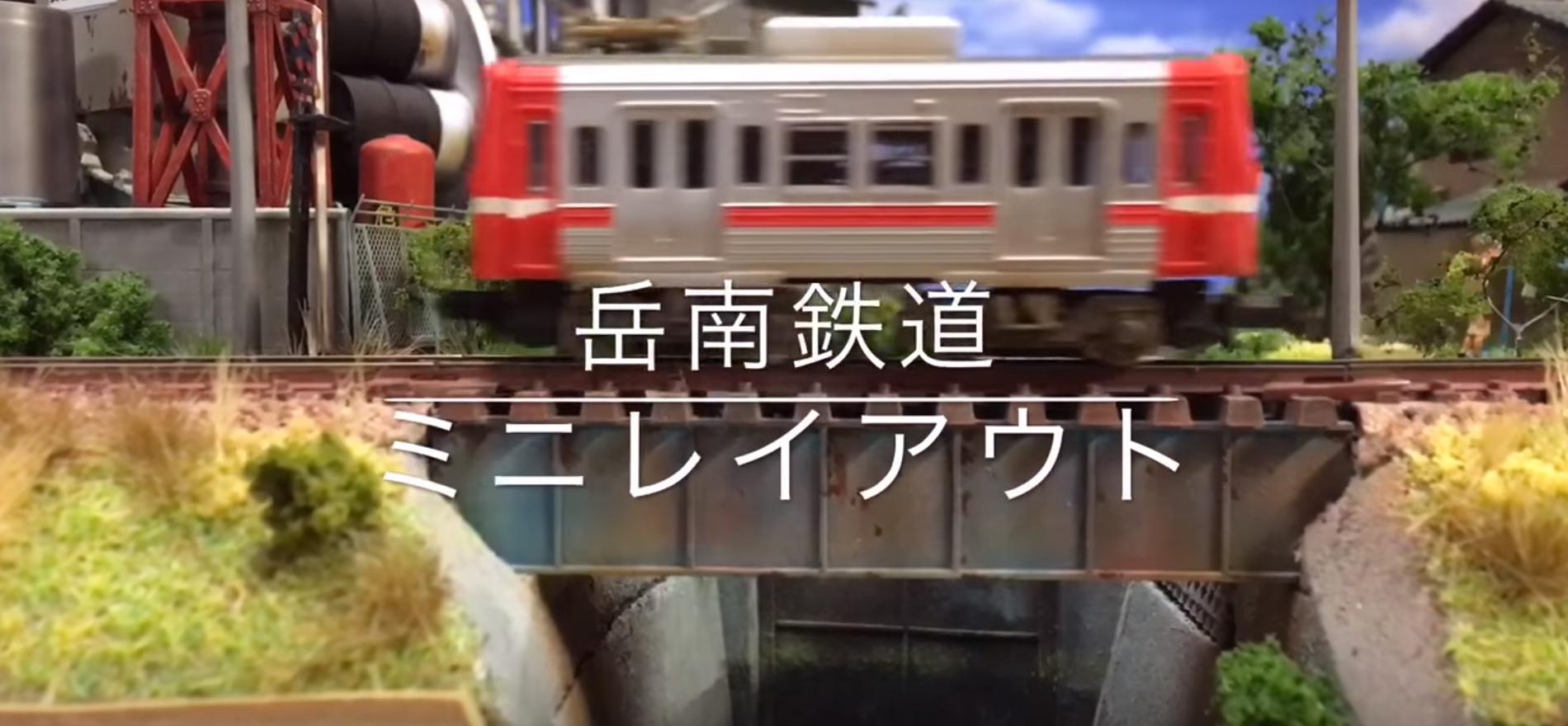 岳南電車ミニレイアウト