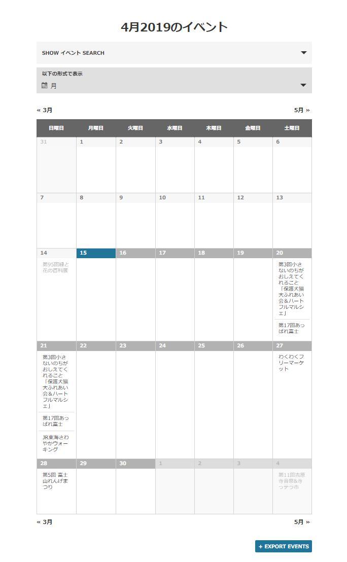 イベントカレンダーの利用