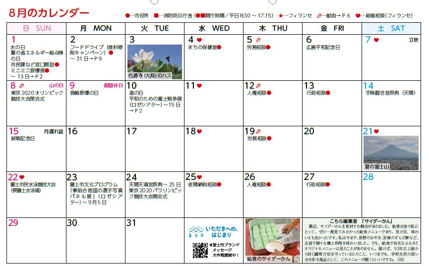 広報ふじ 8月カレンダー(PCではクイックで拡大、スマホではそのまま拡大)