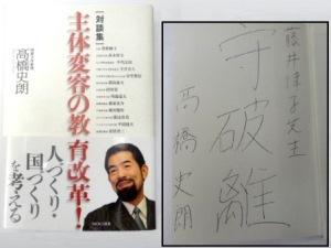 本の表紙と載いたサイン。「藤井律子先生 守破離 高橋史朗」