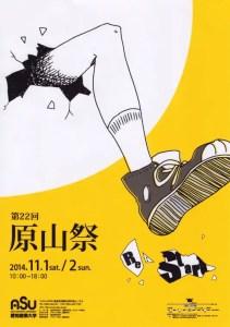 ASU 愛知産業大学 第22回 原山祭