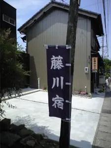 藤川宿のぼり