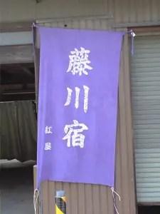 藤川宿 屋号