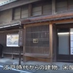 WSTV ウォーカーステーションTVで藤川宿が紹介されています。