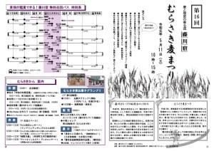2019_MurasakiMugiMatsuri-Aのサムネイル