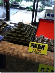 忍野八海の草餅