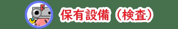 大阪府大東市のワイヤーカットやマシニングセンタ加工や形彫放電加工の有限会社フジムラの保有設備の検査機械