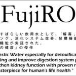 fujiro (19)