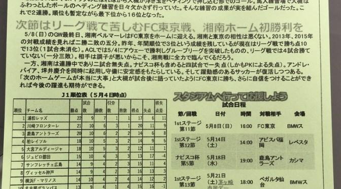 藤沢サポーター会新聞GW特別号の発行