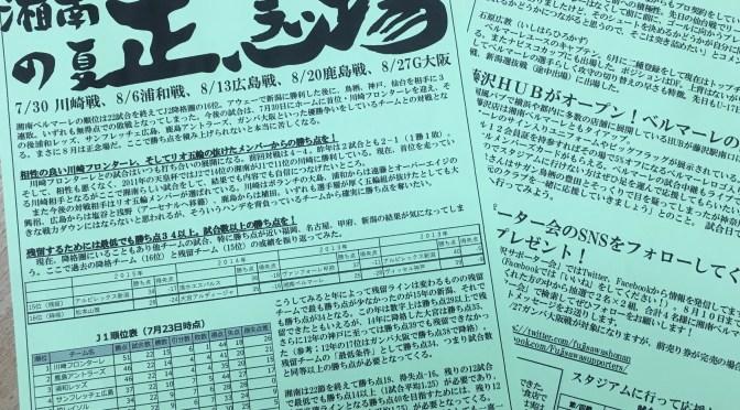 「湘南の夏、正念場」サポーター会新聞8月号の発行