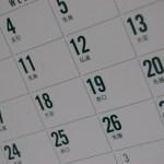 元旦にカレンダーを見て旅行の計画をしよう