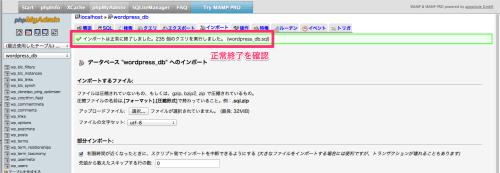 MAMP_wordpress_db4