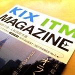 空港情報フリーペーパー「KIX ITM MAGAZINE」で旅行したい気持ちが駆り立てられる