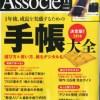 日経ビジネスAssocieの手帳特集は2014年の手帳探しに必読の1冊