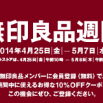 2014年2回目の無印良品週間が2014年4月25日からスタート