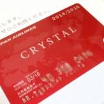 JMBクリスタルカードが届いた キャンペーンでパフォーマンスがかなり高い