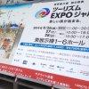 ツーリズムEXPOジャパン2014に行ってきた