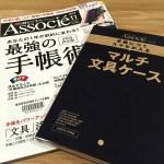 日経ビジネスアソシエ2014年11月号付録のマルチ文具ケースはなかなかオシャレ