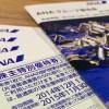 ANAから2014年度下期分の株主優待券(株主特別優待券)が到着