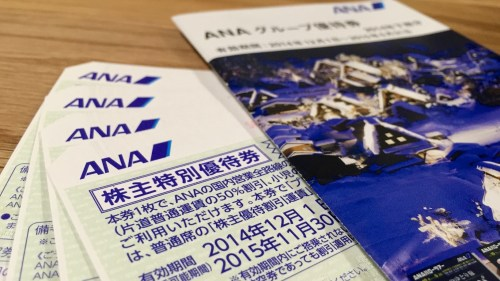ANA-shareholder-incentives-201402