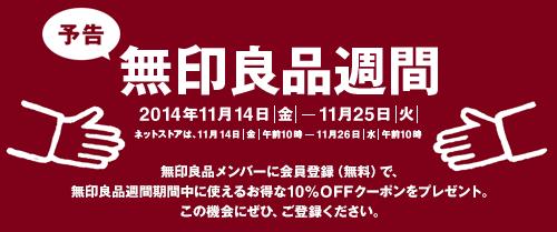 muji-ryohinsyukan-20141114