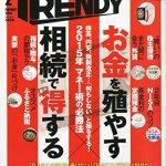 日経TRENDYのお金に関する特集は(意外と)勉強になる