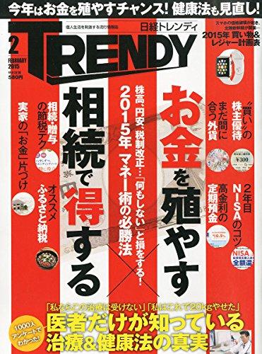 nikkei-trendy-201502