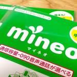 mineoドコモプラン(Dプラン)を試すためにmineoエントリーパッケージを購入