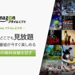 Amazonプライム会員向け「プライム・ビデオ」がツボにはまりそう