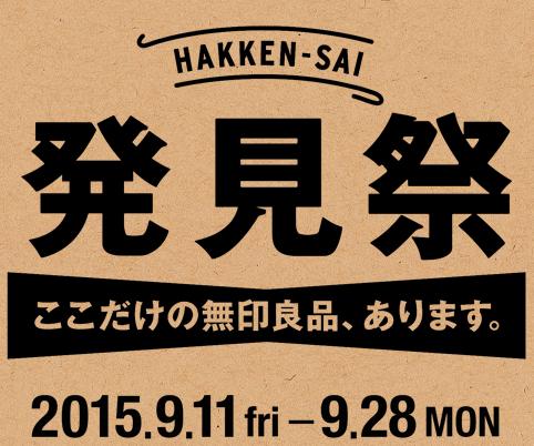 hakkensai-20150911