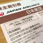 JAL(日本航空)の株主優待(株主割引券)が到着(2015年9月基準)