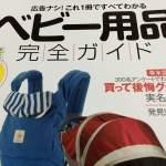 ベビー用品選びの指南書 「ベビー用品完全ガイド」で賢い買い物