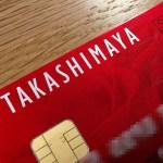 タカシマヤカードは高島屋で毎年最低5万円以上お買い物しないと意味がない