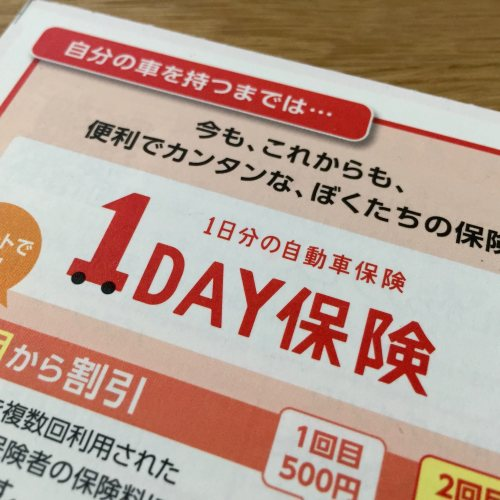 1day-insurance