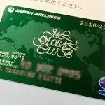 JGCワンワールドサファイア エリートステータスカードが到着
